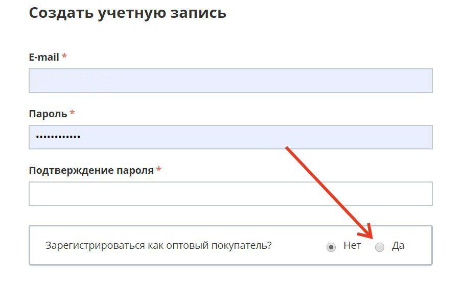 Регистрация оптового покупателя